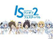 『IS2』スペシャルイベントがBD&DVD化決定!
