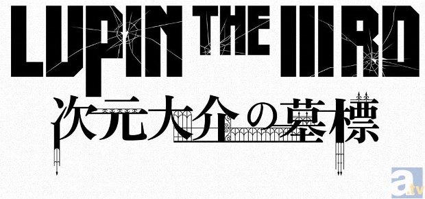 映画『次元大介の墓標』キービジュアル&ストーリーの一部が解禁!