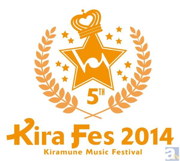 Kiramune Music Festival 2014レポ