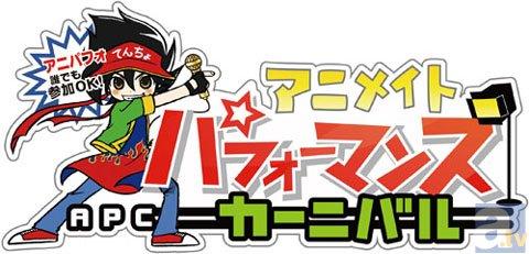 マンガ・アニメのパフォーマンス大会「アニパフォ」が開催!