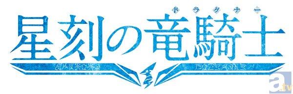 テレビアニメ『星刻の竜騎士』第5話より場面カット到着