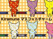 Kiramuneグッズから、かわいいマスコットチャームが発売決定!