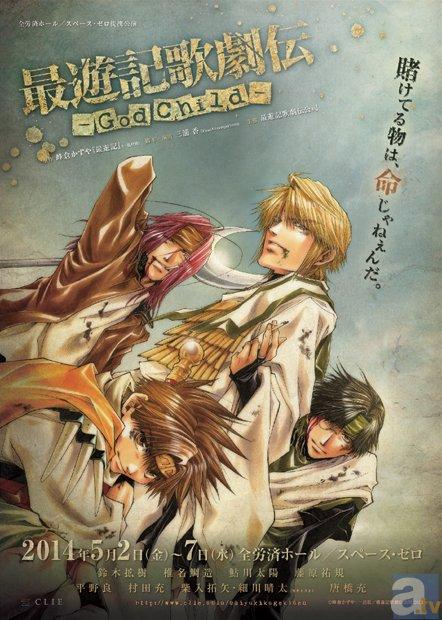 ミュージカル『最遊記歌劇伝-God Child-』ゲネプロレポ