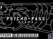 『PSYCHO-PASS』より、ドミネーターを握ったように見えるクラッチバックが登場!