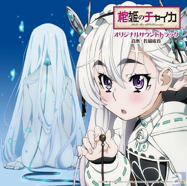 『棺姫のチャイカ』第2期が10月放送決定! 最新イベ情報も公開!