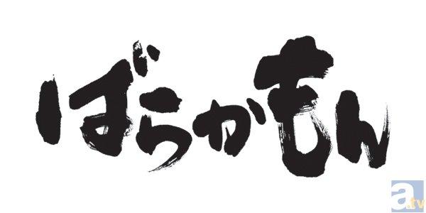テレビアニメ『ばらかもん』記者会見レポート