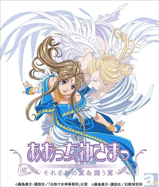 テレビアニメ『ああっ女神さまっ』の初BD-BOXが発売決定!