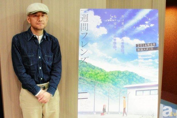 『一週間フレンズ。』シリーズ構成の菅正太郎さんへインタビュー