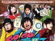 花澤香菜さんも登場する『Go!Go!家電男子 シーズン1+THE MOVIE コンプリート2枚組』が発売! 特典映像には踊る花澤さんが登場!?