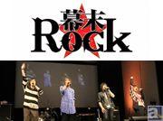 突風雷舞(ゲリラライブ)に大興奮! 谷山紀章さん、鈴木達央さん、森川智之さん、小野賢章さん出演 PSP『幕末Rock』発売記念「絶叫! 熱狂! トークショウ」レポート