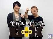 声優バラエティ動画番組「小野坂・小西のO+K」から、ついにファンクラブが誕生! 大好評会員募集中!