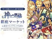 6月6日より、「神々の悪戯 箱庭マーケット in 新宿マルイアネックス2014」が開催決定! 限定グッズやコラボアクセサリー、オリジナルスイーツが多数登場!