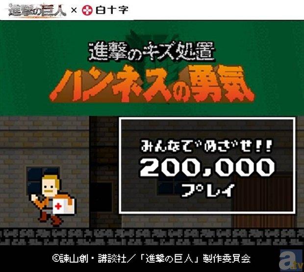 白十字×進撃の巨人『進撃のキズ処置キャンペーン』開催!