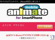 「モバイルアニメイト for スマートフォン」がSoftbankに対応! 『メカクシティアクターズ』、『神々の悪戯』『弱虫ペダル』『黒子のバスケ』などアニメコンテンツが盛りだくさん!