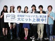 6月7日(土)から公開の劇場版『ペルソナ3』第二章が好スタート!