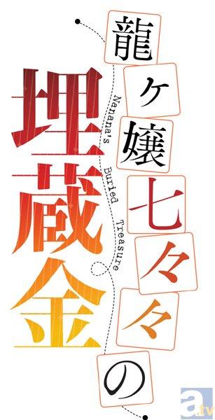 テレビアニメ『龍ヶ嬢七々々の埋蔵金』第10話より場面カット到着