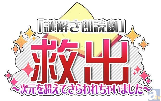 西田さんとさとうささら出演「謎解き朗読劇」追加キャストが決定!