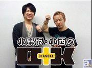 「小野坂・小西のO+K」ファンクラブ大好評につき第2次会員受付!
