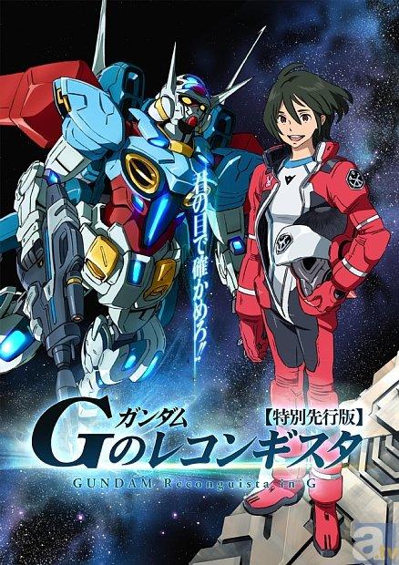 新作アニメ『ガンダム Gのレコンギスタ』より、詳細情報が続々到着