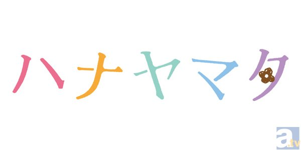 テレビアニメ『ハナヤマタ』PVついに解禁!