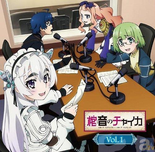 アニメ『棺姫のチャイカ』GyaO!、dアニメストア一で挙配信決定
