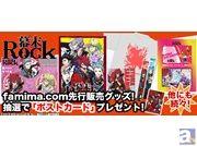 『幕末Rock』famima.com先行グッズ販売開始