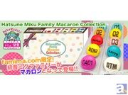 famima.com限定『初音ミク』マカロン販売開始!