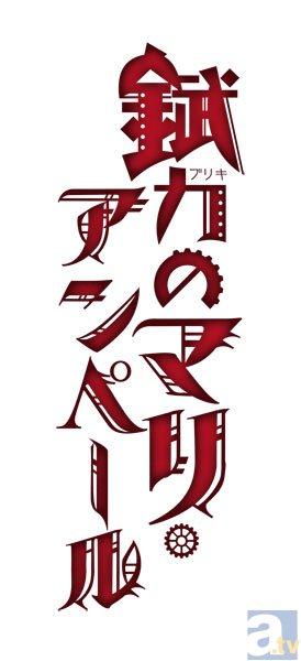 朗読劇「錻力のマリ・アンペール」開催!先行チケット発売開始♪