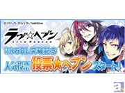 乙女パズルゲーム『ラヴヘブン』 人気投票企画「投票★ヘブン」スタート! ドラマCD第1巻の試聴開始!