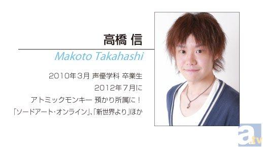 TVアニメ「まじもじるるも」出演、高橋信さんに会えるイベント開催