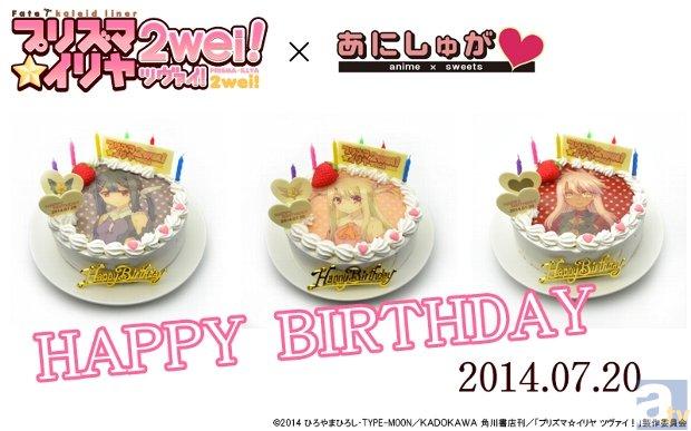 イリヤ・美遊・クロの誕生日を祝うキャラクターケーキが発売決定!