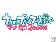 『うたの☆プリンスさまっ♪マジLOVE2000%』ST☆RISHとQUARTET NIGHTのクリアポスターが登場!絵柄はすべて描きおろし♪