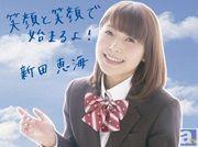 9月10日に1stシングル『笑顔と笑顔で始まるよ!』が発売される新田恵海さんロングインタビューをお届け!