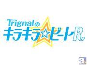 「Trignalのキラキラ☆ビートR」公録イベントが2014年10月12日(日)開催決定!【出演:Trignal(江口拓也、木村良平、代永 翼)】チケットの先行抽選販売は7月12日(土)10時から開始!