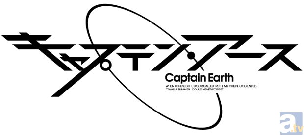 『キャプテン・アース』第14話より場面カット到着