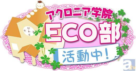 『アクロニア学院 ECO部 活動中!』第1回配信スタート!!