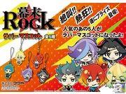大人気TVアニメ『幕末Rock』のラバーストラップがクレーンゲームに登場!