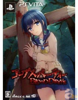 『コープスパーティー BD』発売直前特番が、7月19日放送決定!