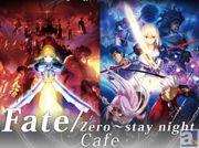 『Fate』のコラボカフェがufotable関連店舗にて開催中