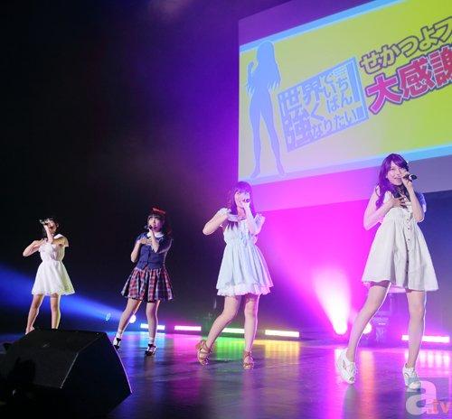 7月20日開催の『せかつよファン大感謝祭』より、公式レポを公開!