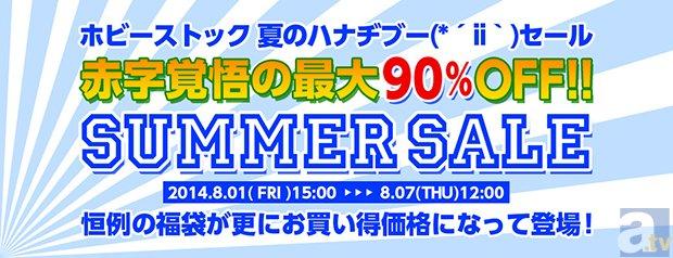 「ホビーストック 夏のハナヂブー(*´ii`)セール」を開催!