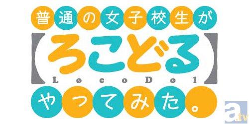 テレビアニメ『ろこどる』新キャラ&キャスト情報公開