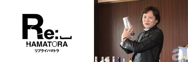 """『ハマトラ』×ワシントンホテル 村瀬克輝さんインタビュー""""番外編""""! 岸誠二監督作・声優改造人間1号(自称)が誕生した経緯を聞く"""
