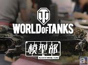 戦車好きで集まってプラモを作ろう! 8月24日開催の第二回『World of Tanks』模型部 in Tokyoに、声優の中村桜さんがゲストで登場!