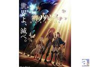 テレビアニメ『神撃のバハムート GENESIS』が、2014年10月よりTOKYO MX他にて放送開始! メインキャストには吉野裕行さん・井上剛さん・清水理沙さんが決定!