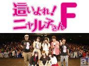 OVAの制作も発表! 阿澄佳奈さん、喜多村英梨さんらメインキャスト陣が出演した「さらばニャル子 ファイナルカウントダウン」昼の部 公式レポート