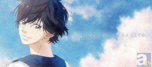 アニメ『アオハライド』が、ルミネとのタイアップキャンペーンを発表