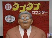 安西先生、全国制覇へ! 「SLAM DUNK Blu-ray Collection」発売を記念して製作された「安西先生タプタプカウンター」が、全国のアニメイトを巡回決定!