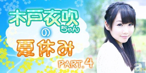 夏休み特別企画 木戸衣吹ちゃんの夏休み<PART.4>-1