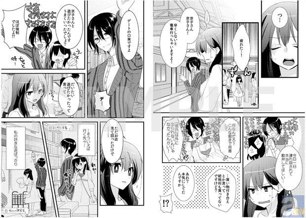 大人気TLコミックス「えっ? 彼氏付き賃貸ルーム!? 2」発売中